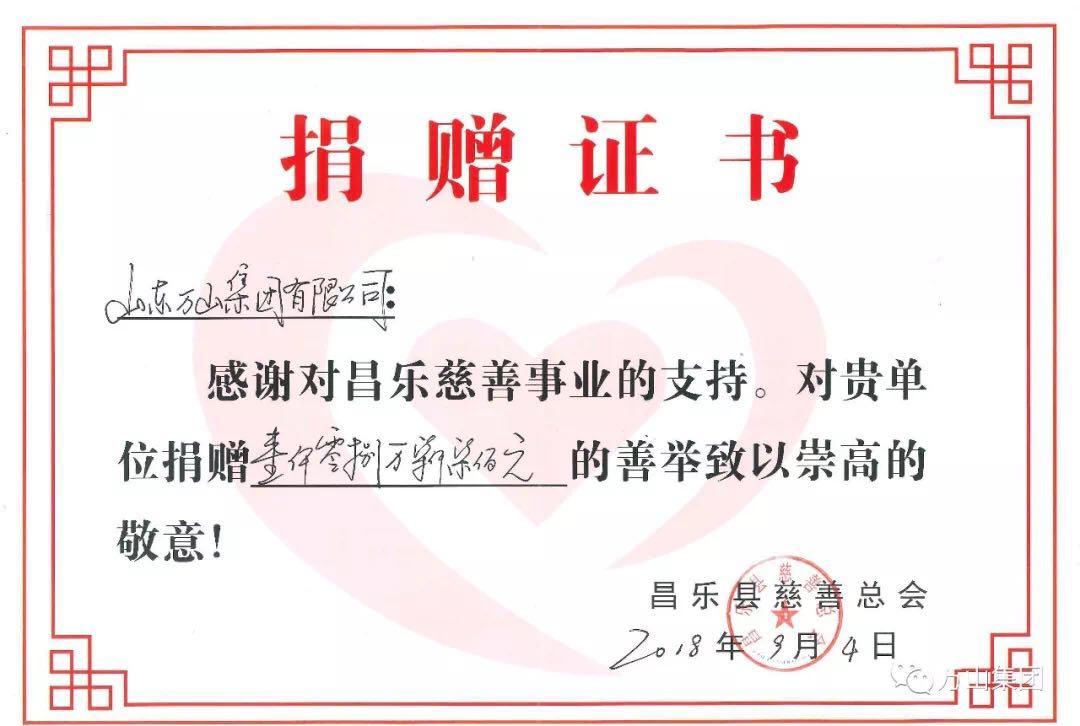 慈善捐赠证书