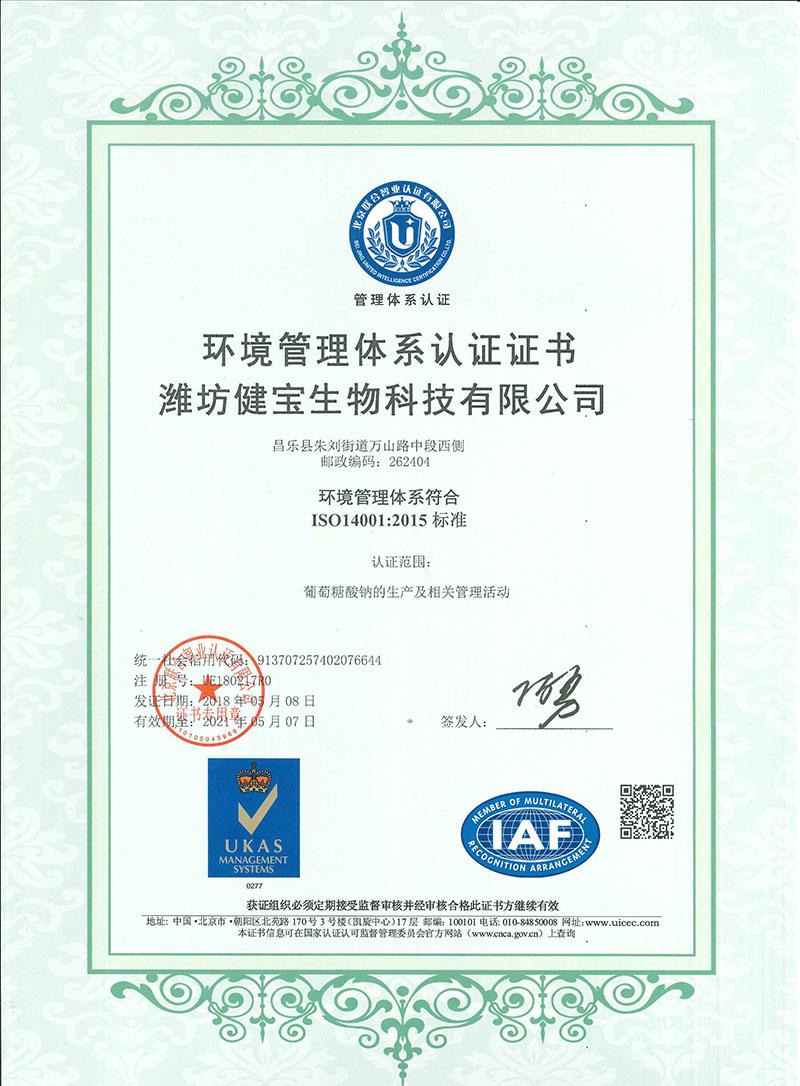 健宝生物环境管理认证