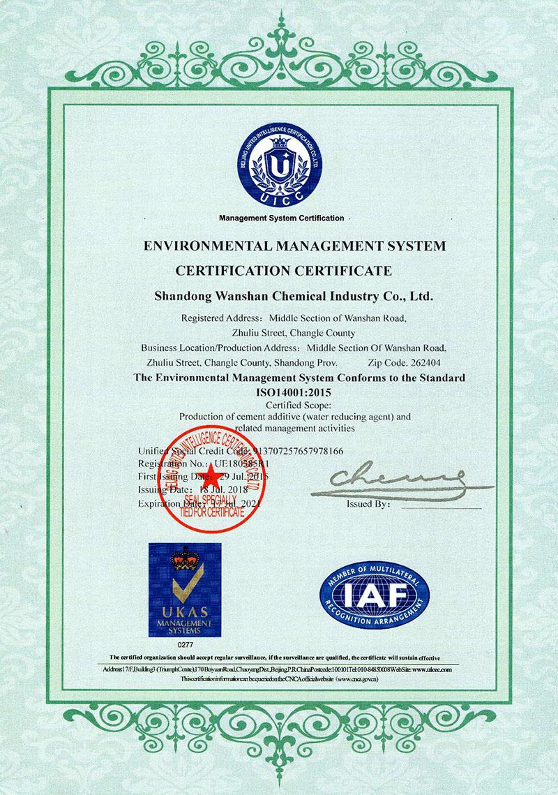 万山化工环境管理体系认证 英文