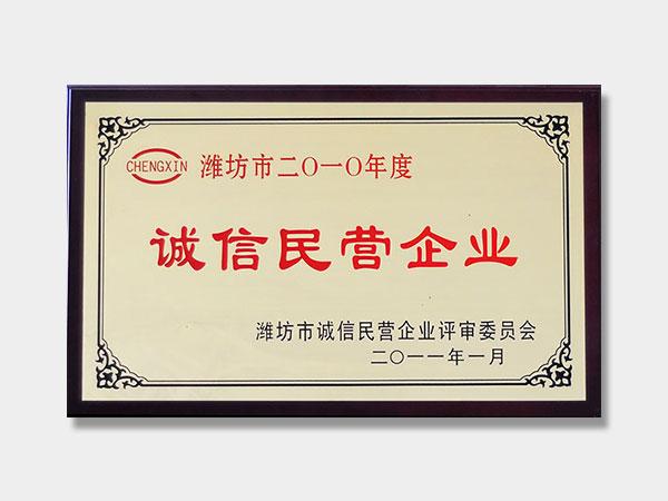 2010诚信民营企业