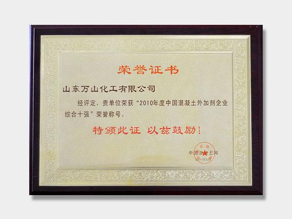 2010年度中国混凝土外加剂企业综合十强