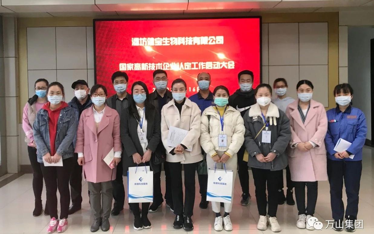 潍坊健宝生物科技有限公司召开高新技术企业认定工作启动大会