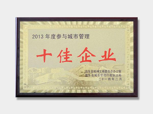 2013年度参与城市管理十佳企业