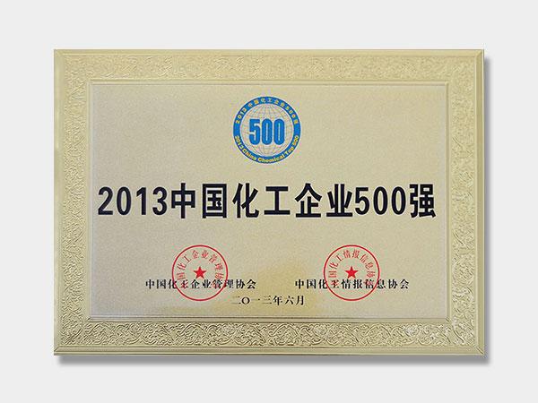 2013中国化工企业500强