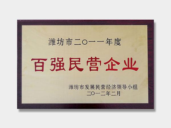 潍坊市2011年度百强民营企业