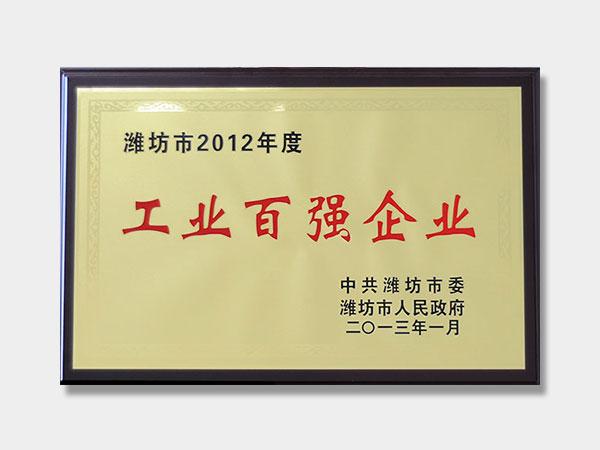 潍坊市2012年度工业百强企业