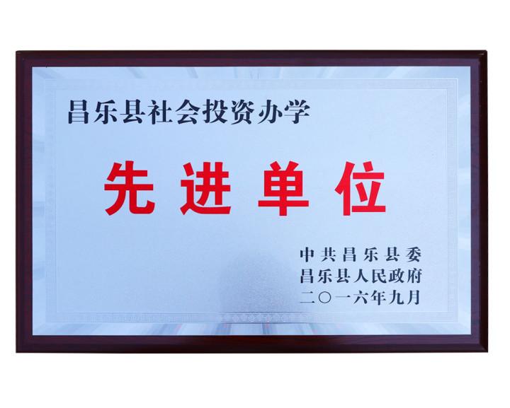 昌乐县社会投资办学先进单位