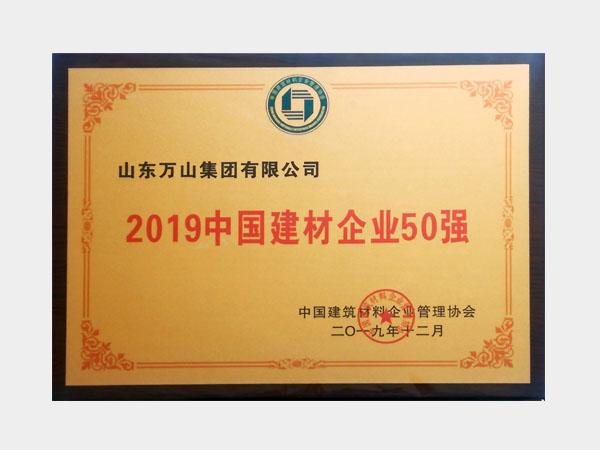 2019 Top 50 Chinese Building Material Enterprises