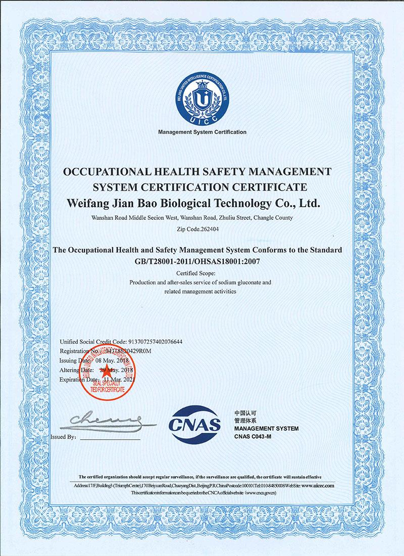 Jianbao Biological Occupational Health System Certification English