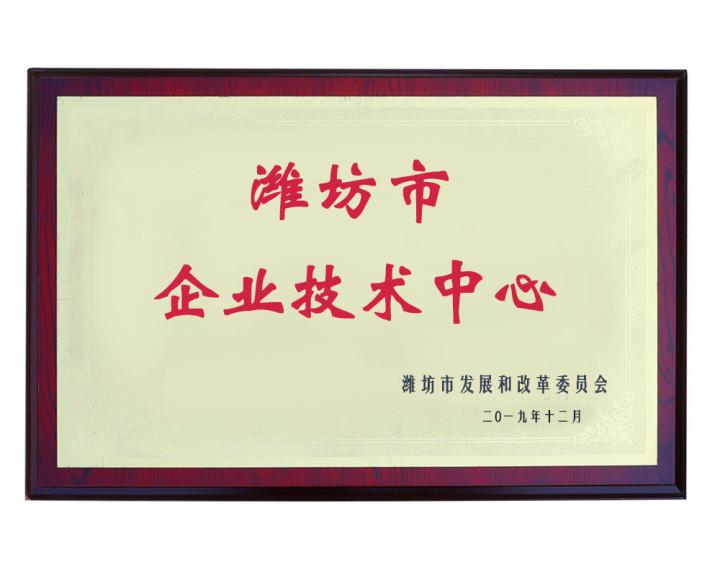潍坊市企业技术中心