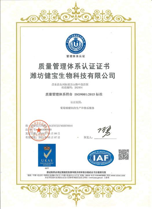 健宝生物质量管理体系认证