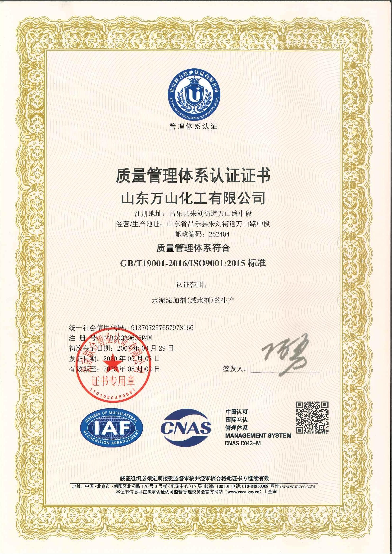 万山化工质量管理体系认证