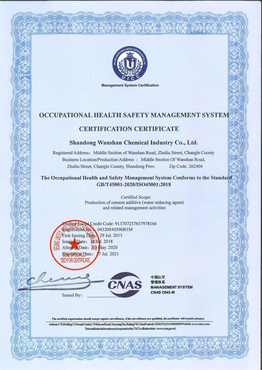 万山化工职业健康体系认证 英文