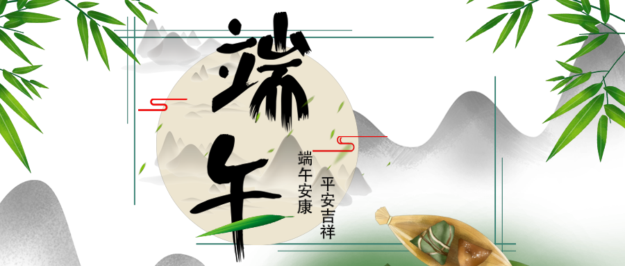 Today's Dragon Boat Festival | Wanshan Group wishes everyone a happy Dragon Boat Festival!