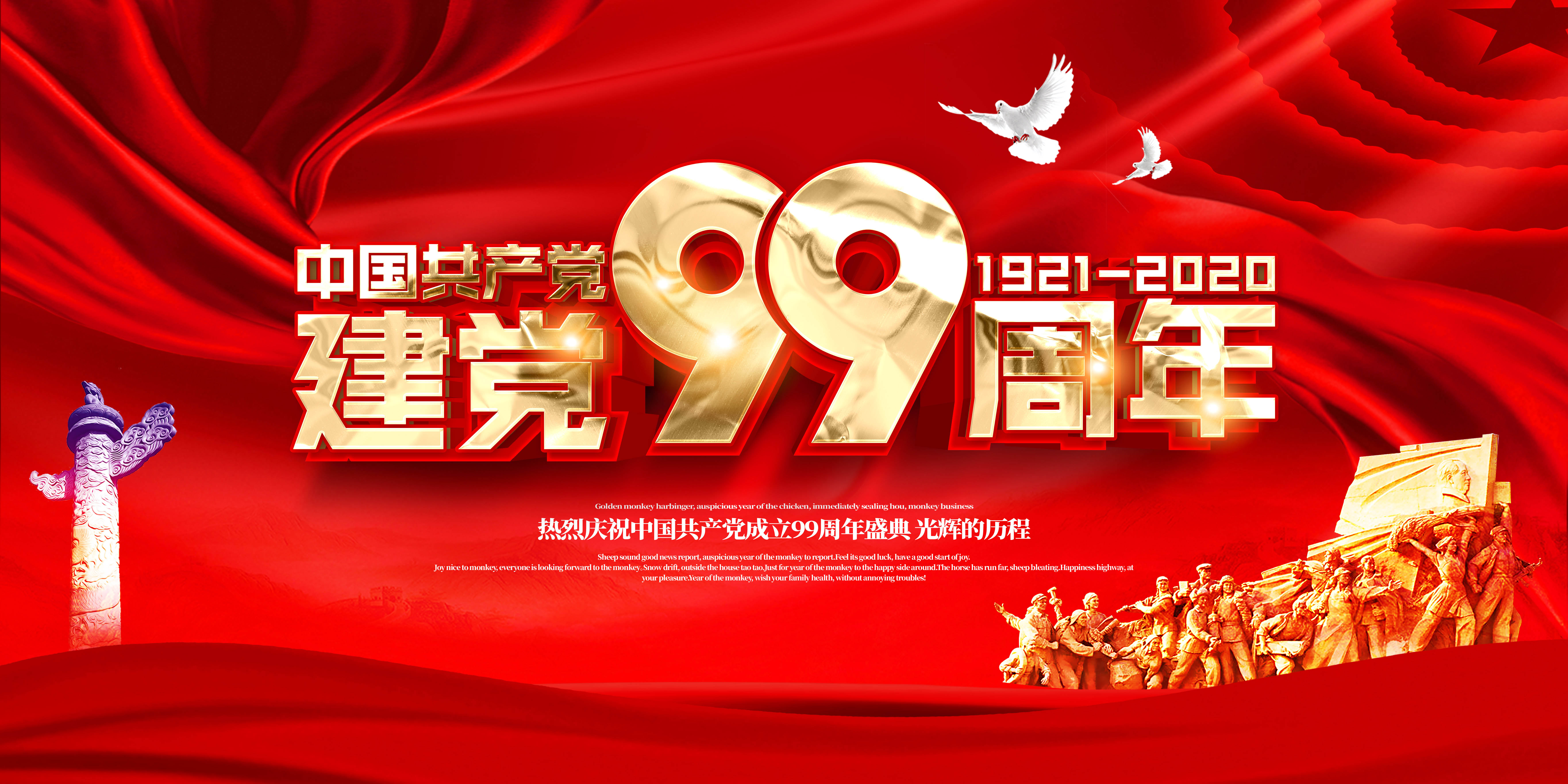 Warmly celebrate the 99th anniversary of the founding of the Communist Party of China