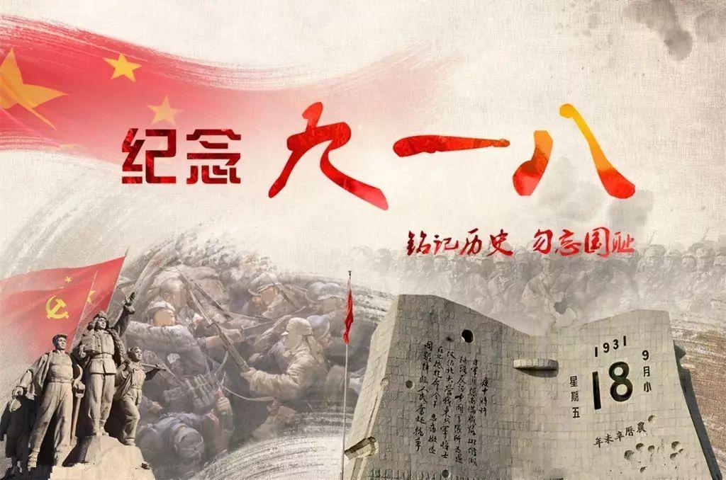 September 18th丨Don't Forget National Shame, Strengthen China