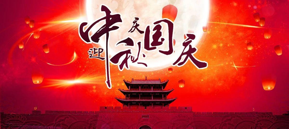 迎中秋,庆国庆—九游游戏集团祝您双节快乐!