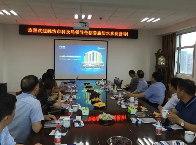 潍坊市科技局高玉国局长到潍城区明升赌场防水调研科技创新工