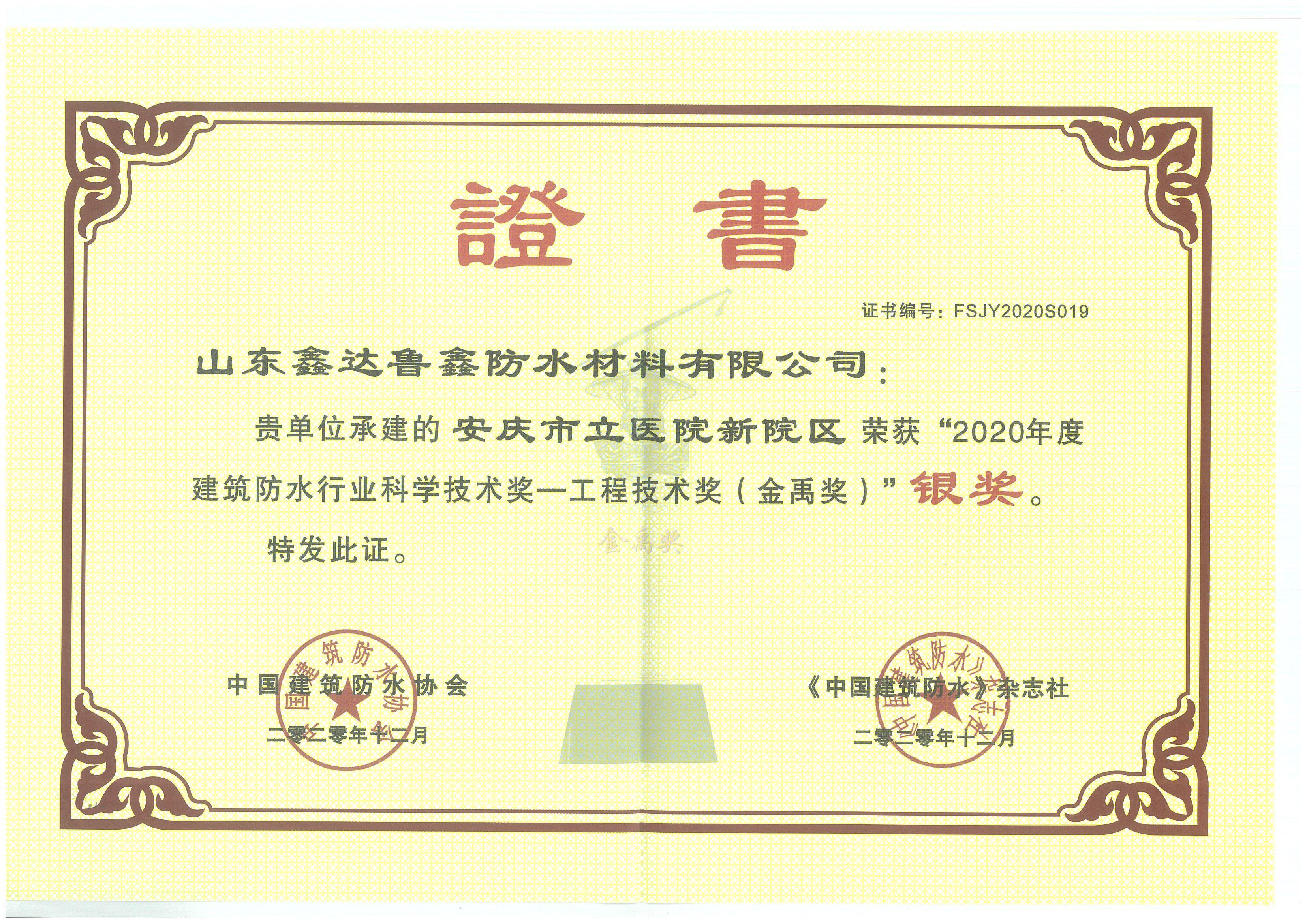2020年度建筑防水行業科學技術獎——工程技術獎(金禹獎)