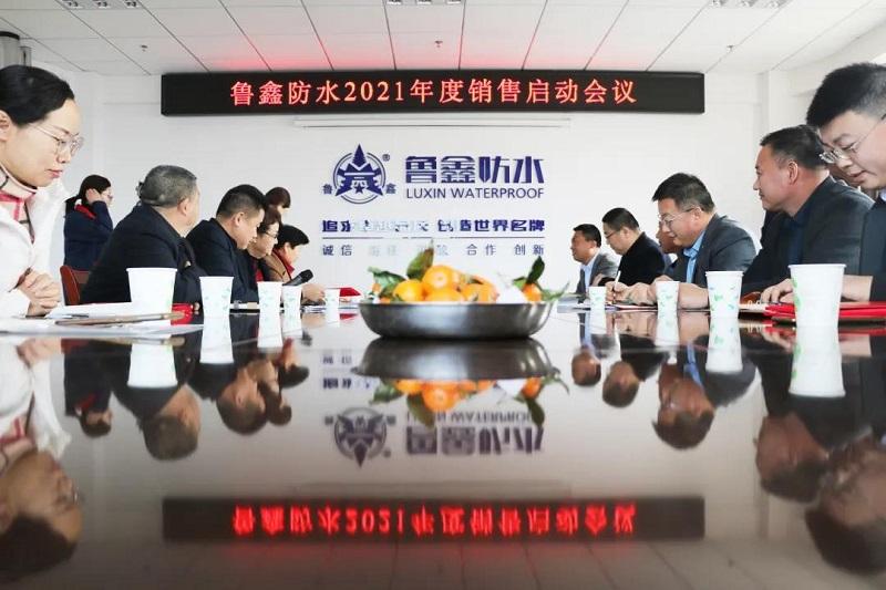 明升赌场防水2020年终总结会议暨2021年度销售启动大会圆满召开!