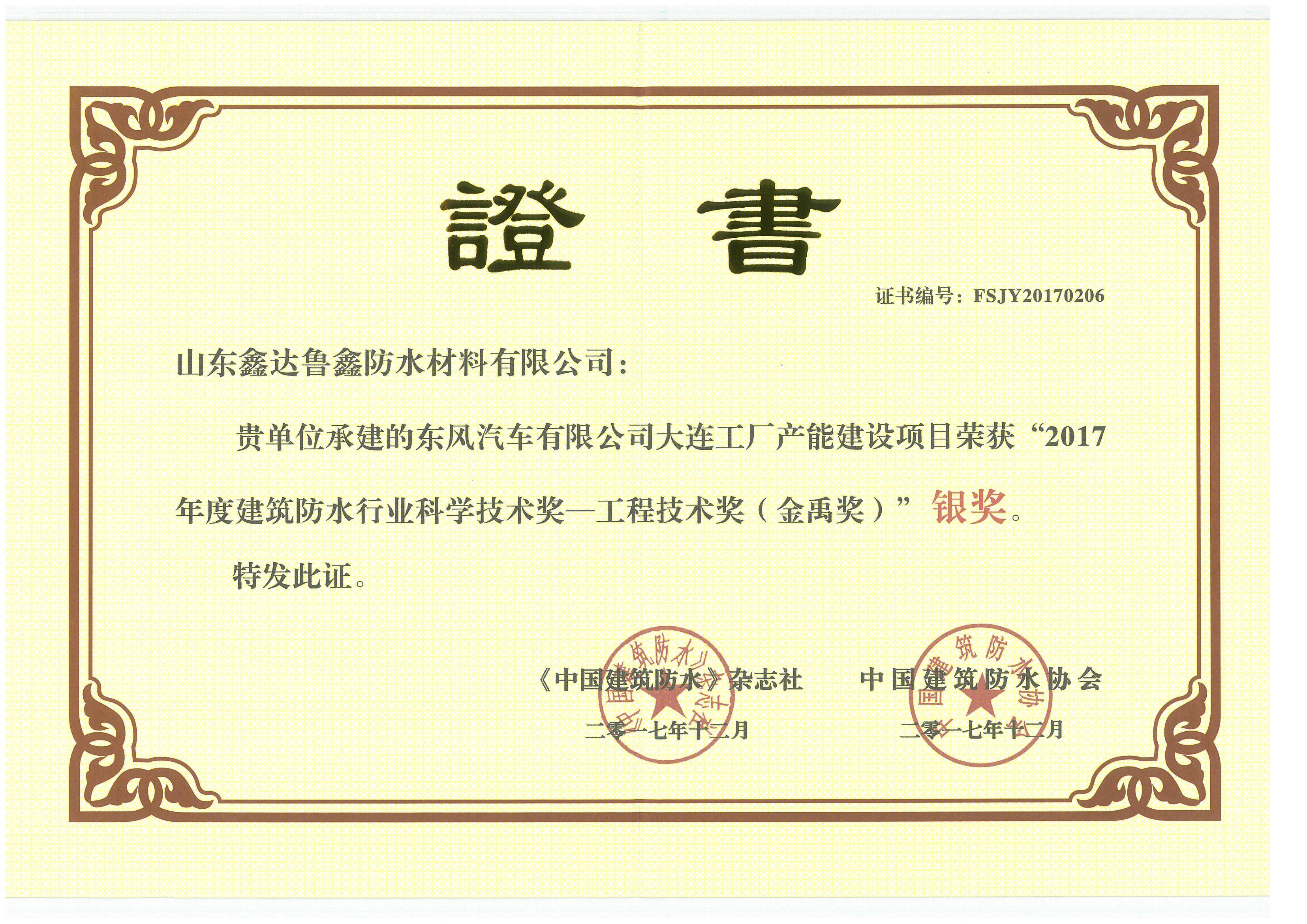 2017年建筑防水行业科学技术奖——工程技术奖