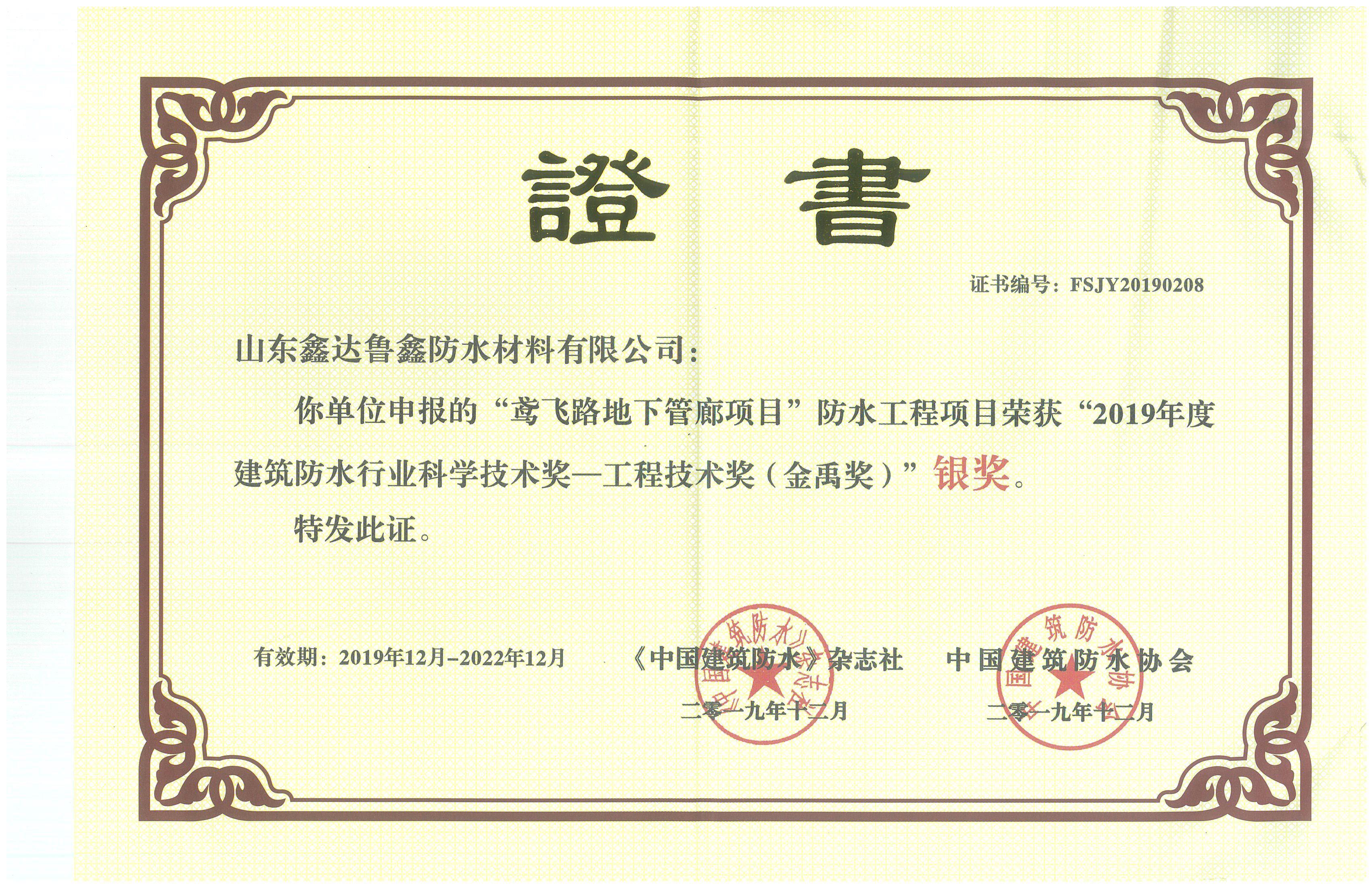 2019年建筑防水行业科学技术奖——工程技术奖