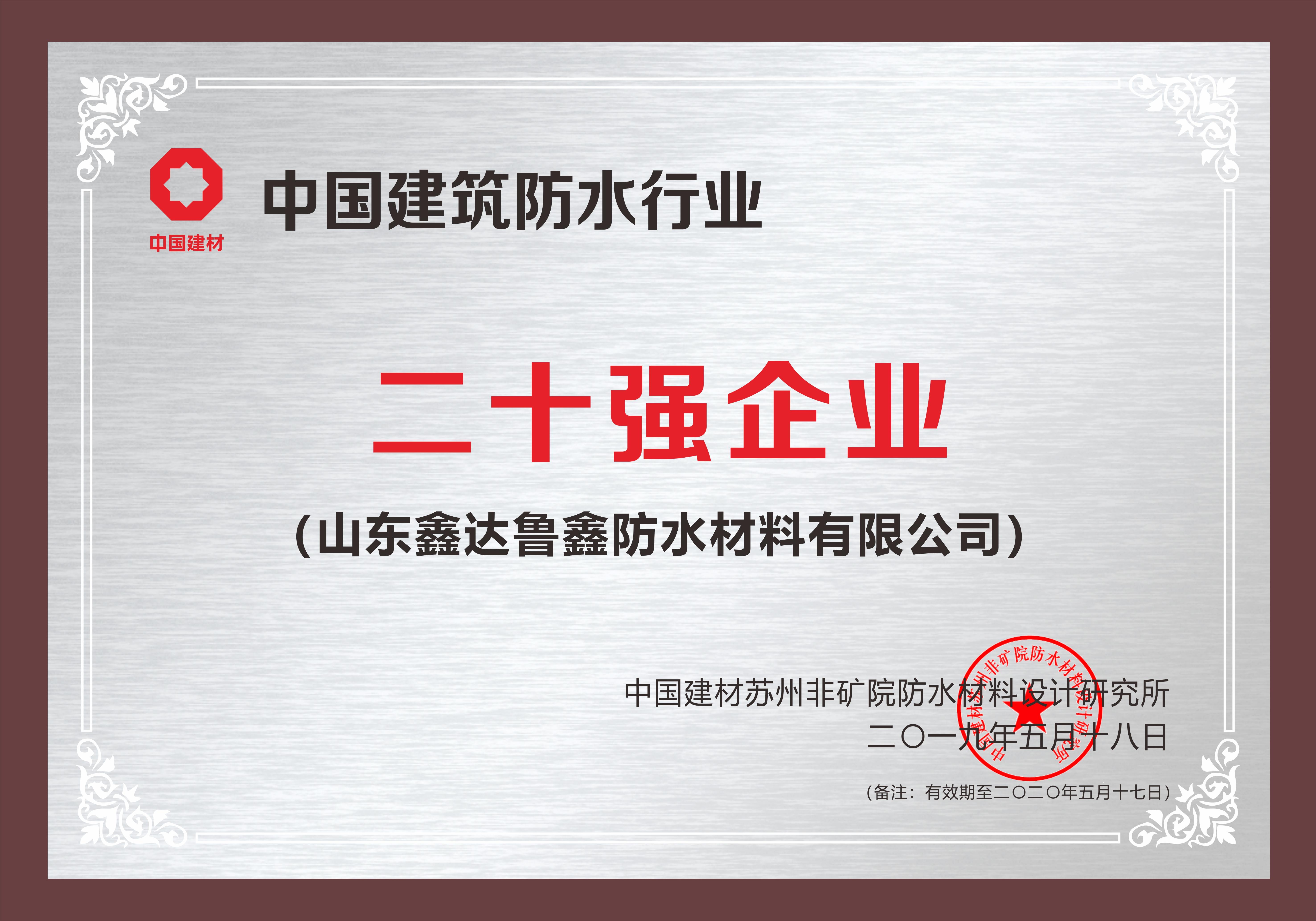 2019中国建筑防水行业二十强企业