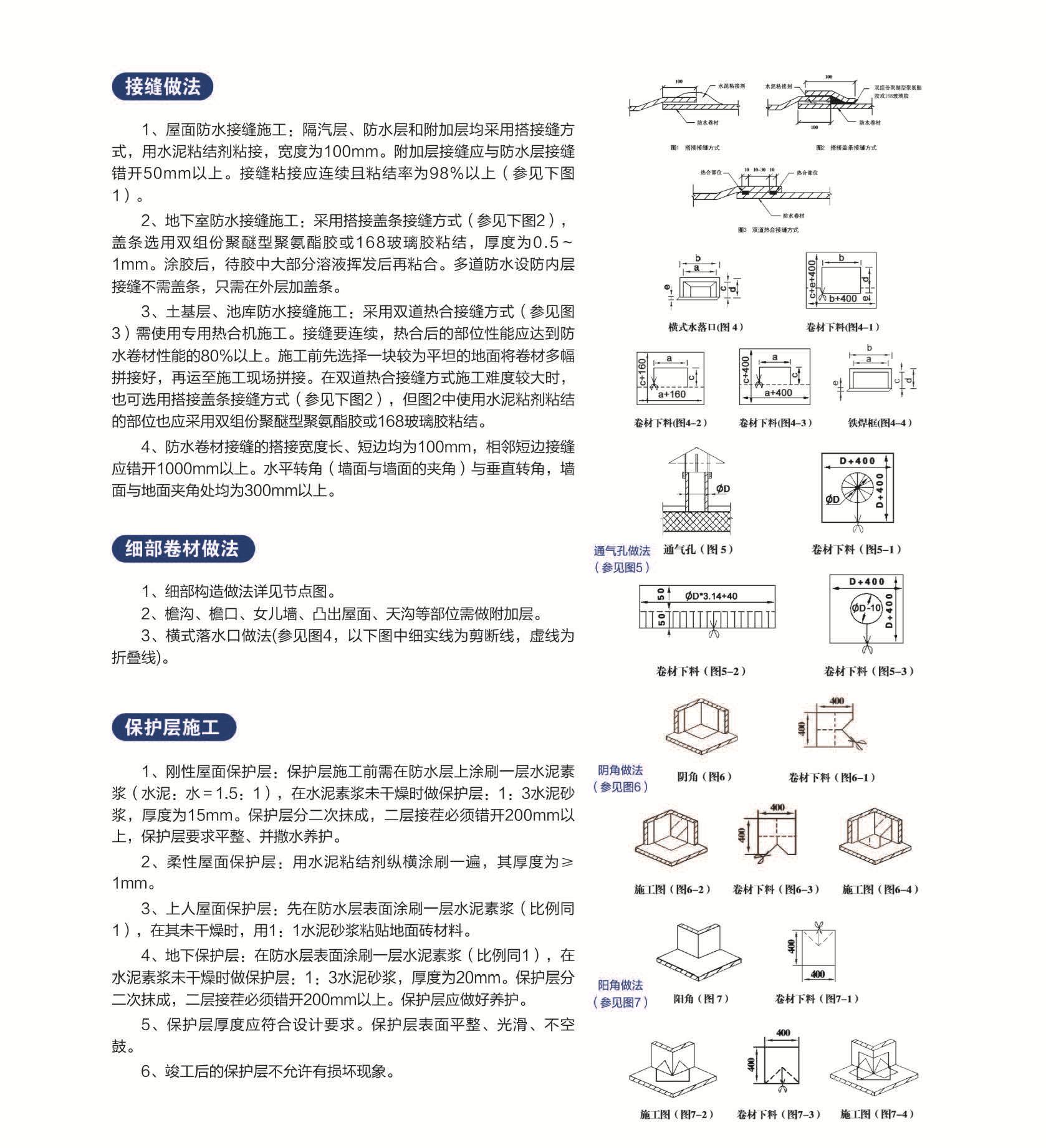 LX聚乙烯丙(涤)纶高分子防水卷材 (1)