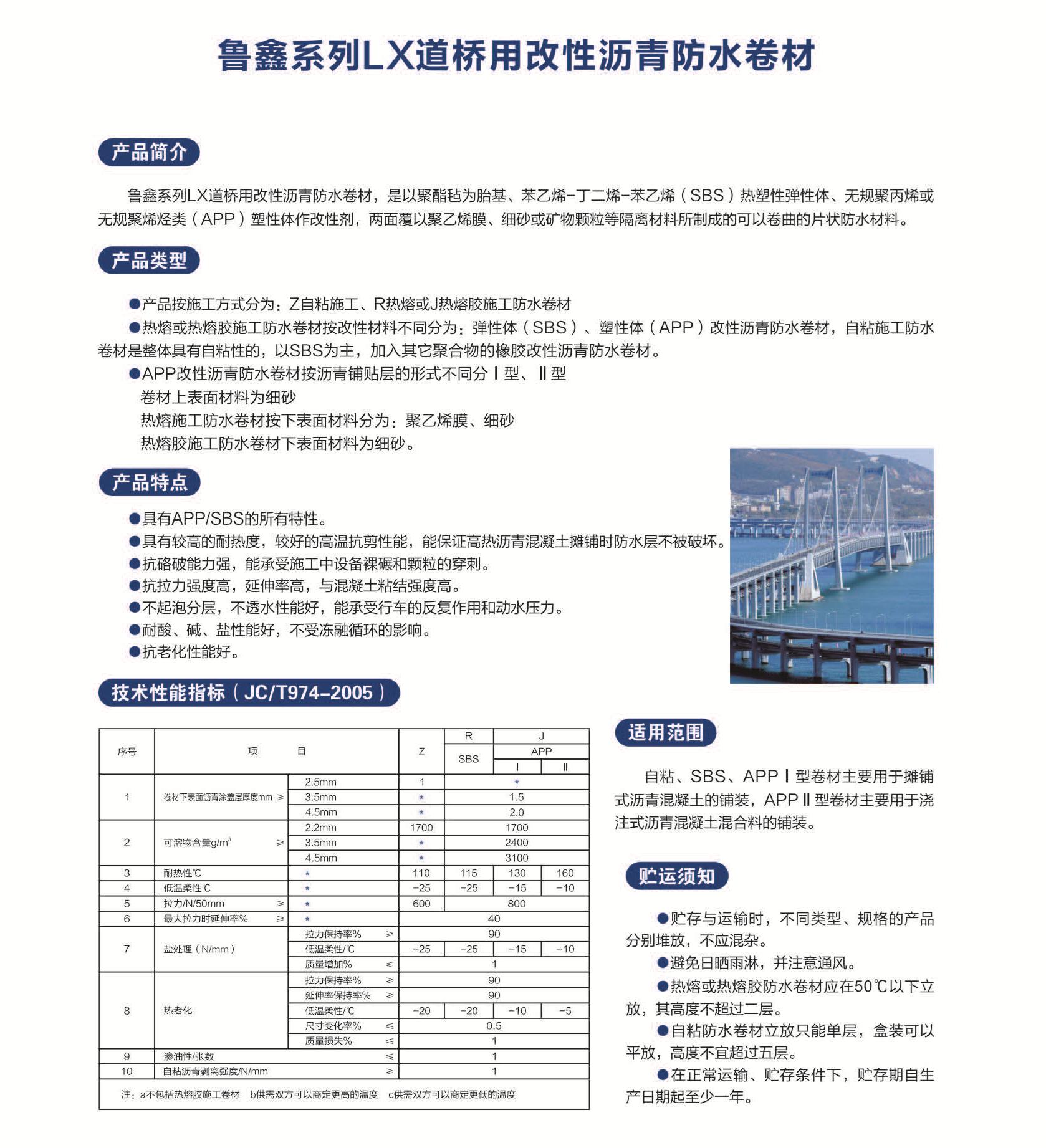 LX高聚物改性沥青防水卷材 (2)