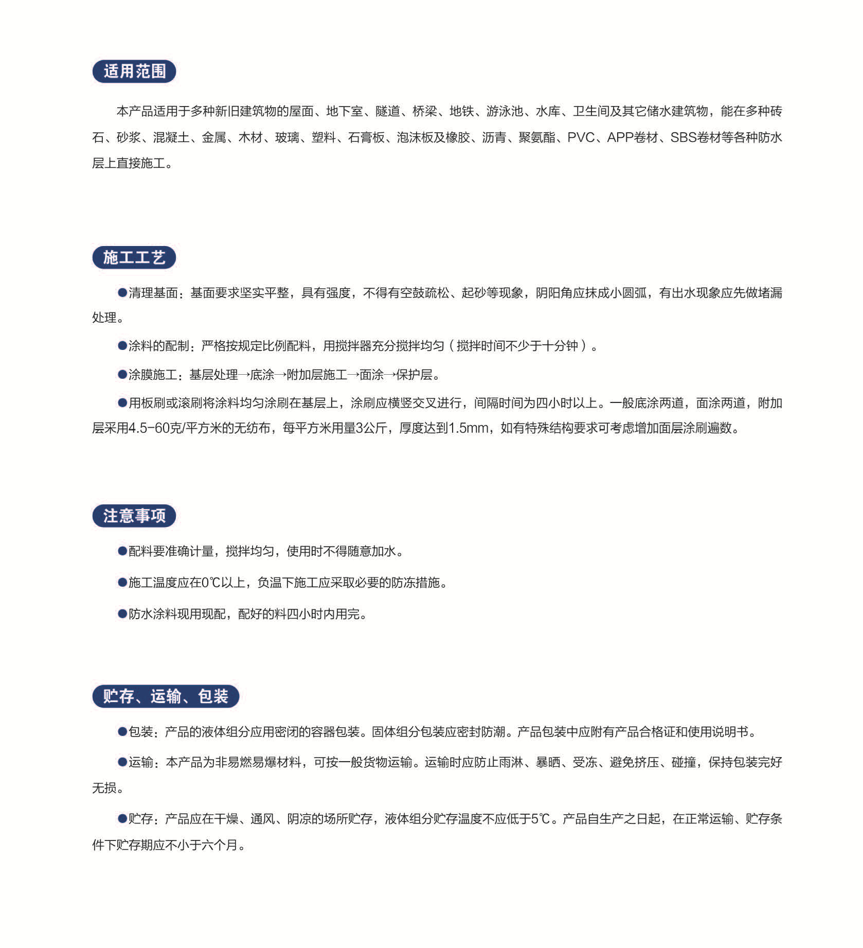 LX聚合物水泥防水涂料 (2)