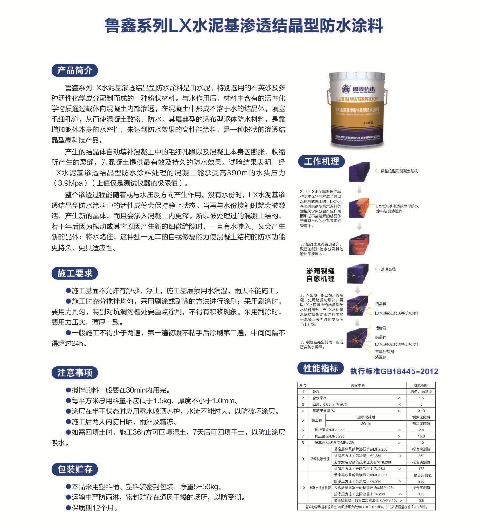 LX水泥基渗透结晶型防水涂料 (1)