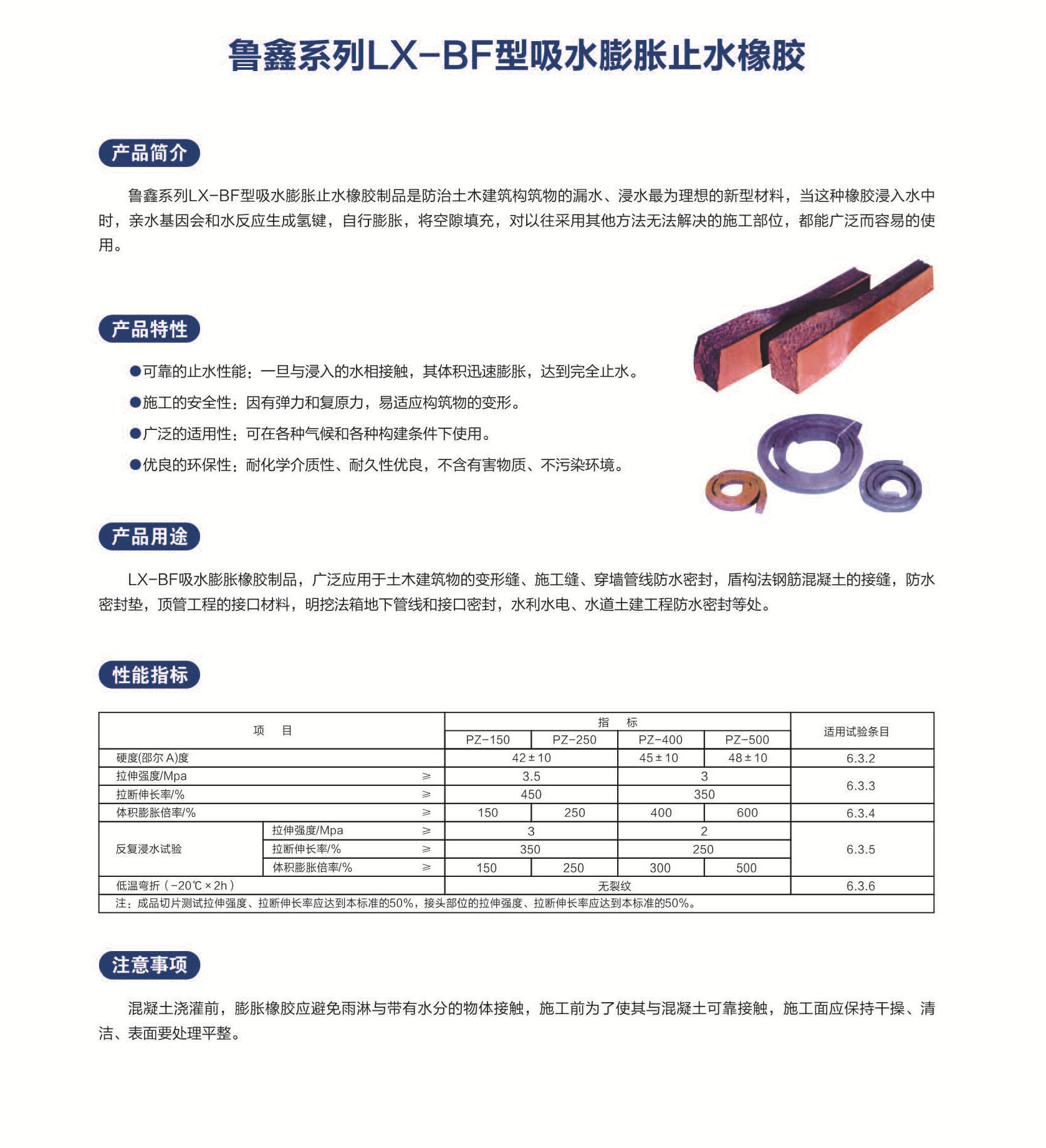 LX-BF型吸水膨胀止水橡胶