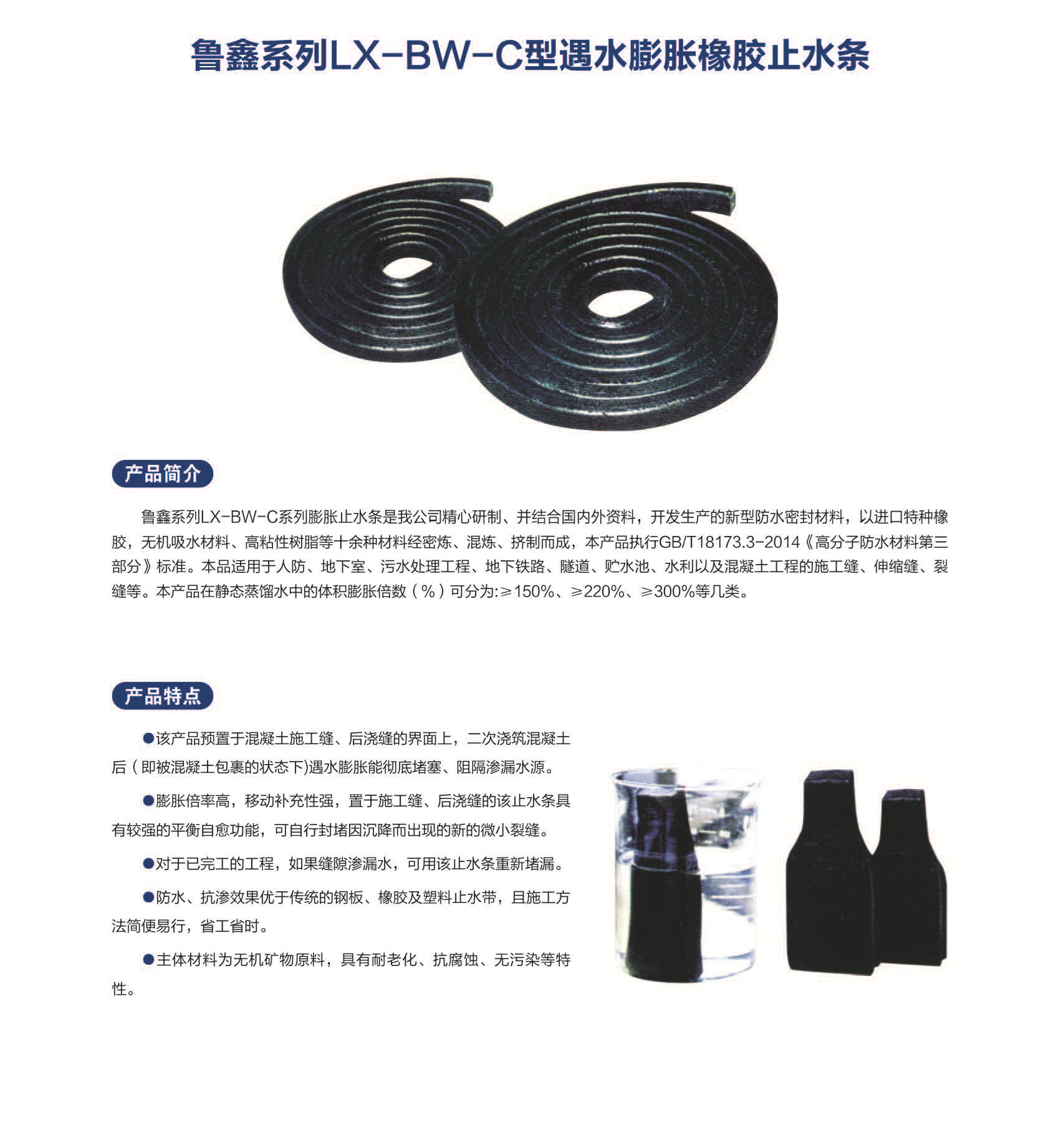 LX-BW-C型遇水膨胀橡胶止水条