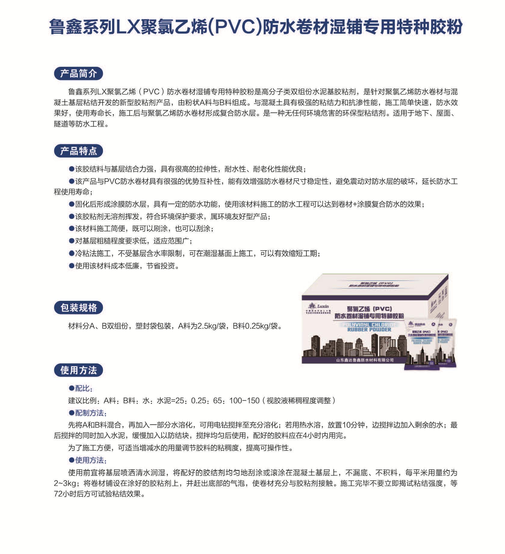 LX聚氯乙烯(PVC)防水卷材湿铺专用特种胶粉