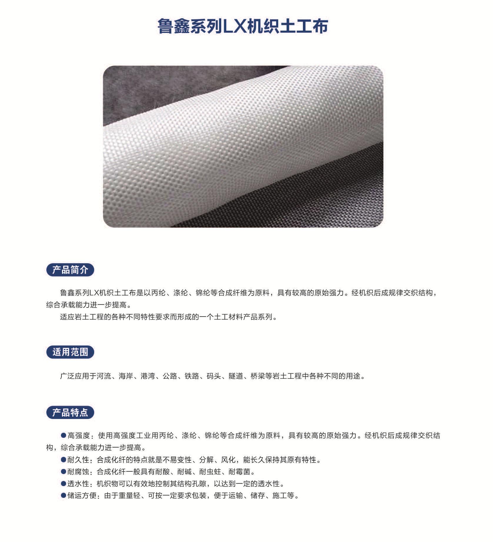 LX机织土工布