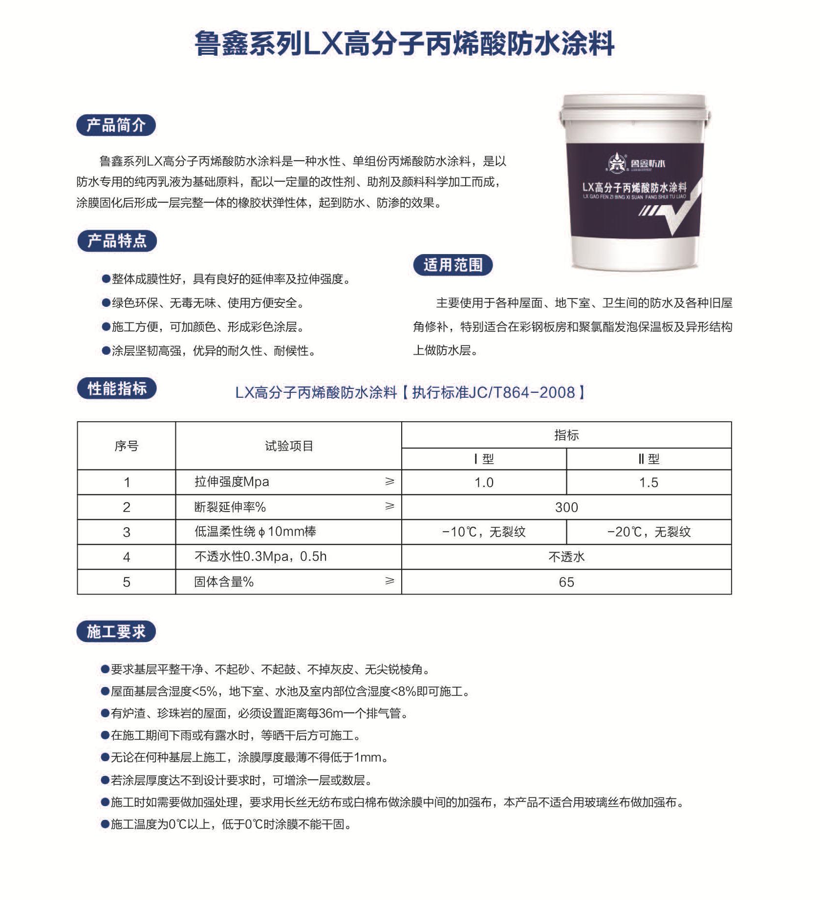 LX高分子丙烯酸防水涂料 (1)