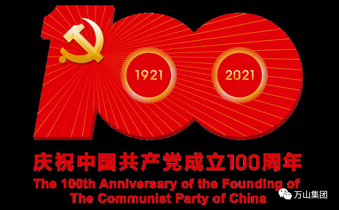 热烈庆祝中国共产党建党100周年!