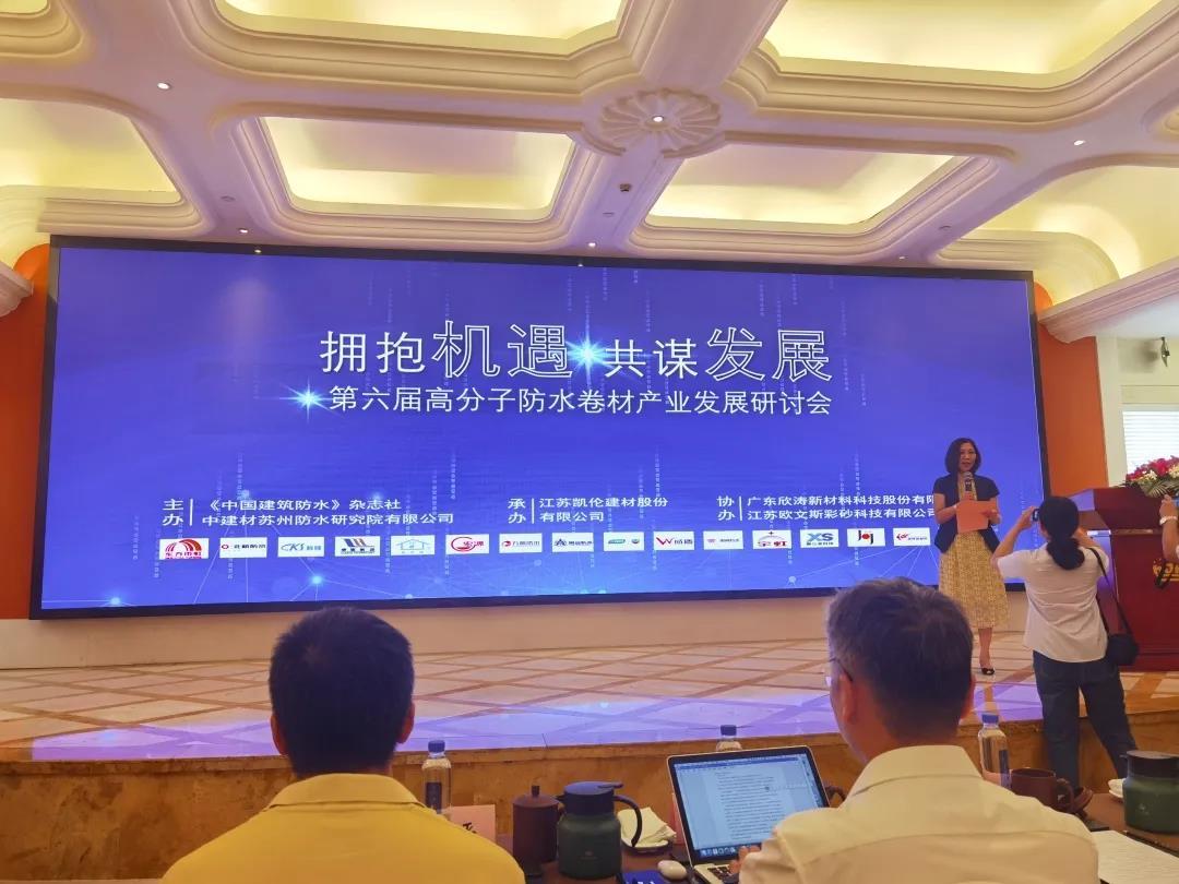 拥抱机遇 ,共谋发展!鲁鑫防水应邀参加第六届高分子防水卷材产业发展研讨会