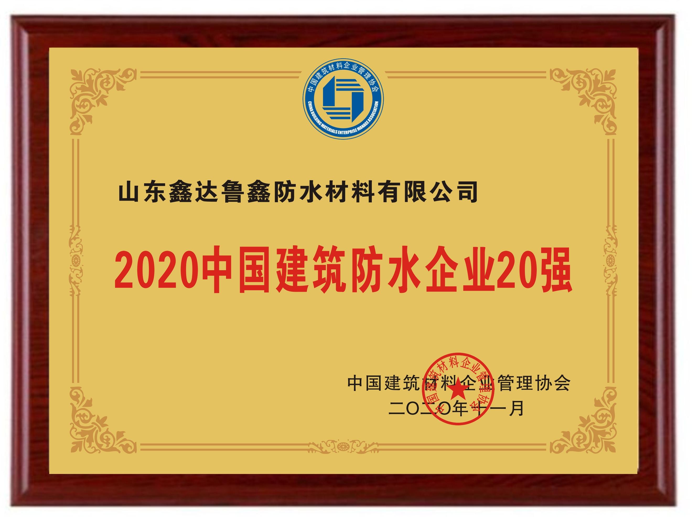 2020中国建筑防水企业20强